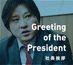 greetion of the president 社長挨拶